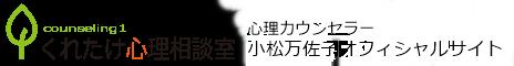 小松 万佐子 公式サイト(くれたけ心理相談室 安曇野支部)